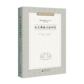 汉文佛教文献研究