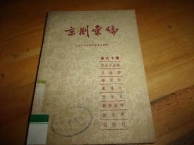 京剧汇编【第九十集  】 ---1961年1版1印---馆藏书,品以图为准