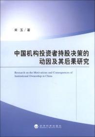 中国机构投资者持股决策的动因及其后果研究