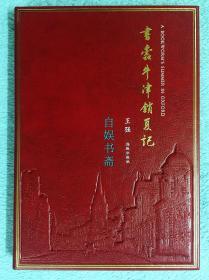 书蠹牛津消夏记(作者签名钤印 带一枚藏书票)