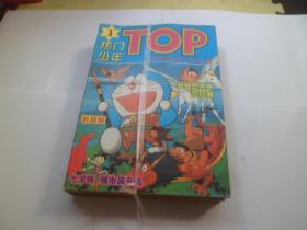 热门少年TOP,全新型漫画丛书系列1-10册合售