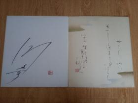 日本书法色纸两幅