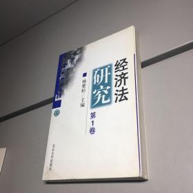 经济法研究.第1卷