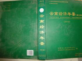 云南经济年鉴2014【第23卷】