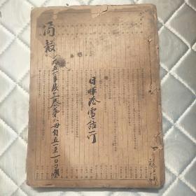 上海铁路管理局局报
