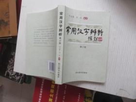 常用汉字辨析  修订版 赠本