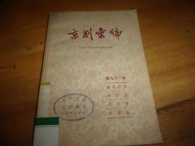 京剧汇编【第九十二集  】 ---1962年1版1印---馆藏书,品以图为准