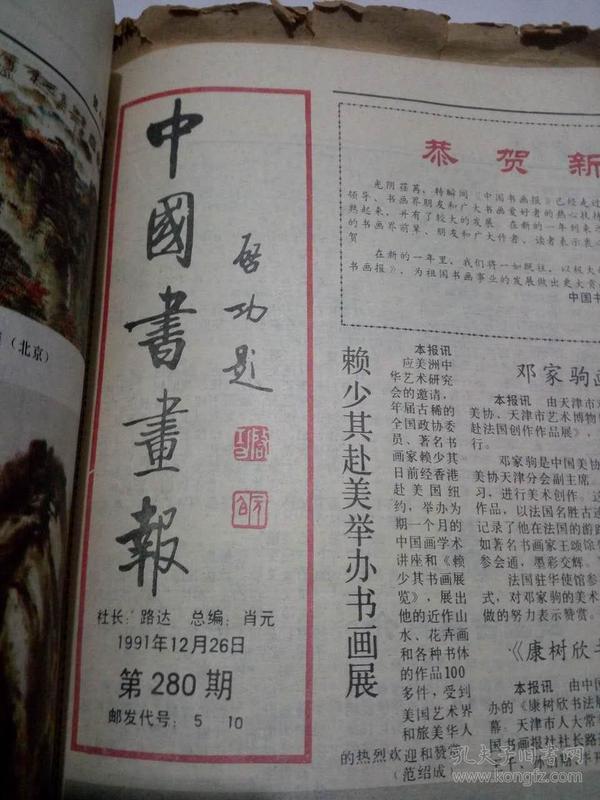 中国书画报 合订本91年