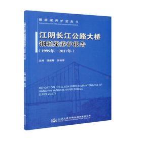 江阴长江公路大桥钢箱梁养护报告(1999年—2017年)