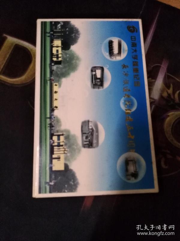 中南大学隆重纪念长沙铁道学院组建五十周年 明信片 10张