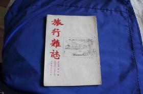 旅行杂志 第十九卷第十期 中华民国三十四年十月