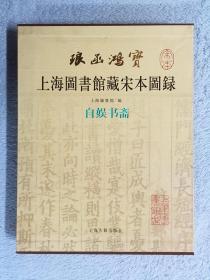 上海图书馆藏宋本图录(精装+外盒)