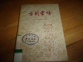 京剧汇编【第九十三集  】 ---1962年1版1印---馆藏书,品以图为准