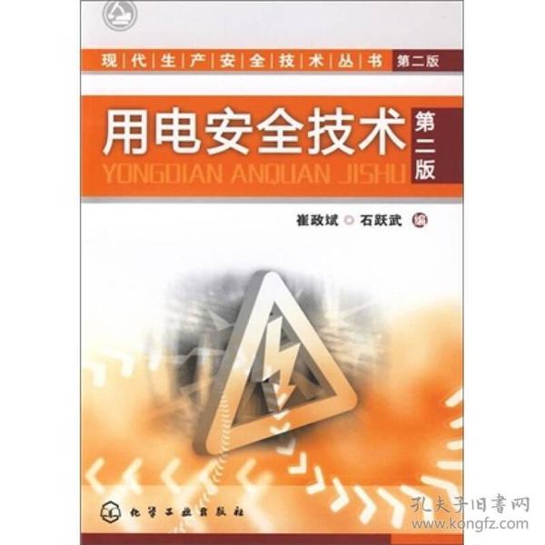 用电安全技术(第2版)