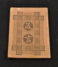 《箴言 旧约全书卷二十》上海大英国圣书公会 1920