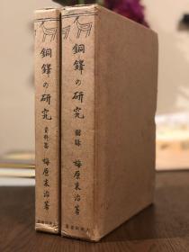 (非木耳社复刻)梅原末治:《铜铎的研究》(大冈山书店,昭和二年1927初版)
