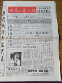 内蒙古爱心报,内刊,创刊号,第一期,自治区政府主席乌力吉题写报名