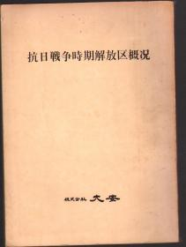 抗日战争时期解放区概况(影印人民出版社1953年版)