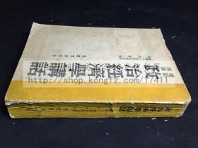 《政治经济学讲话》 1937年生活书店增订版 平装私藏较好品一厚册全