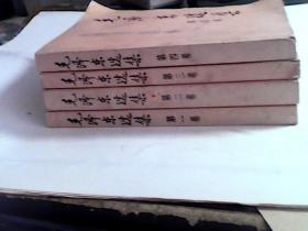 毛泽东选集1, 2,3,4册【共4本合售】北京2版1印