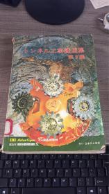 隧道工事讲演集第9集(日文版)