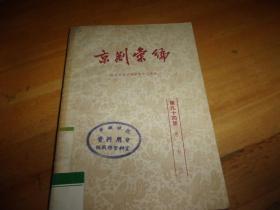 京剧汇编【第九十四集  】 ---1962年1版1印---馆藏书,品以图为准