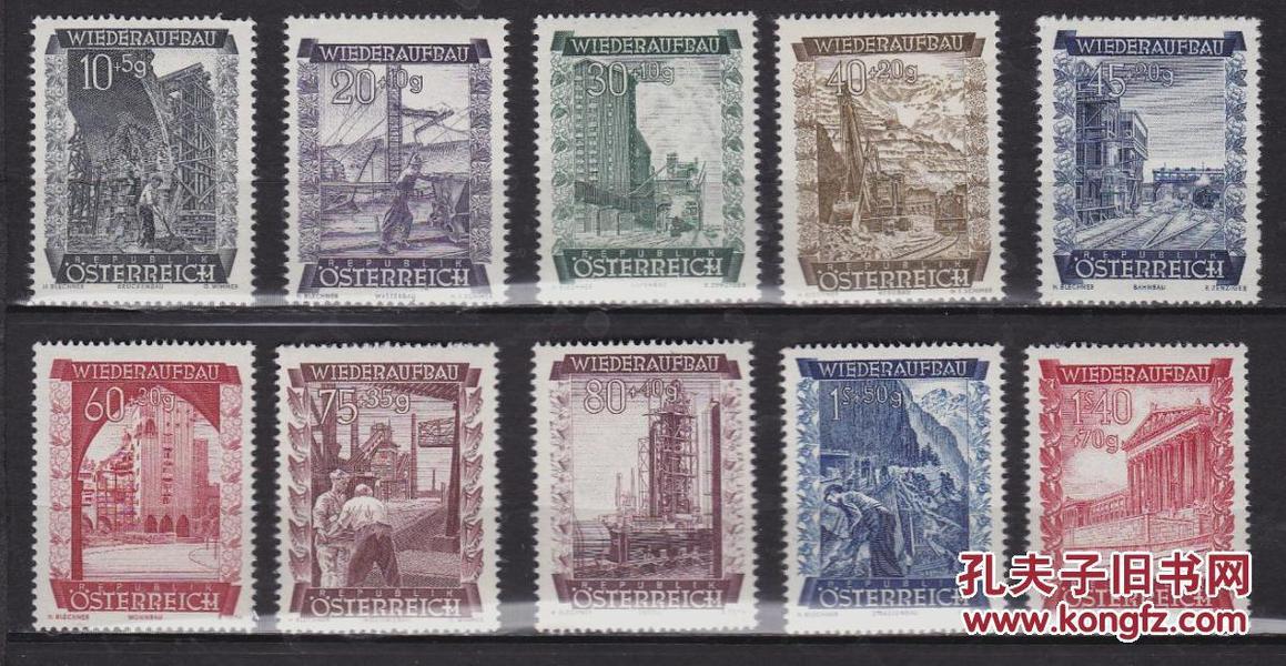 『奥地利邮票』1948年 重建基金 附捐 雕刻版 10全新