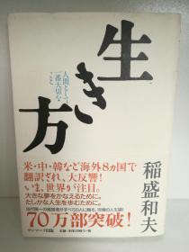 稻盛和夫 稲盛 和夫:生き方―人间として一番大切なこと 日文原版书