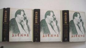 1980年戏剧出版社版印发行《高尔基剧作集》(1-3)卷共3册、3印精装本