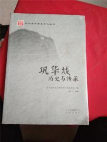 巩华城历史与传承