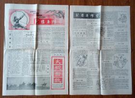 【DH1】老报纸:大观园报——射雕英雄传 二张八版全