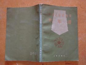 中国人民解放军 将军谱