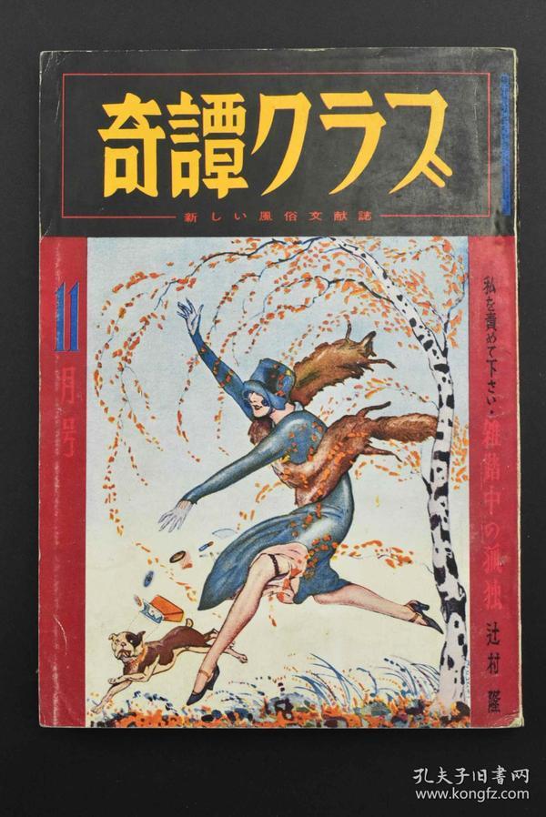 11月号 一册 日本女体绳艺艺术展示 内收多名日本女模特sm 捆绑 绑缚