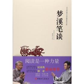 中华传统文化经典普及文库:梦溪笔谈