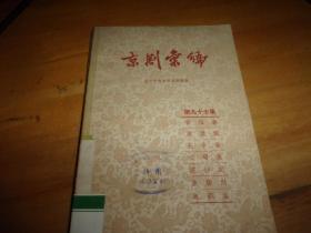京剧汇编【第九十七集  】 ---1962年1版1印---馆藏书,品以图为准