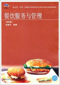 """""""换代型""""系列·高职高专教育旅游与饭店管理专业教材新系:餐饮服务与管理(第4版)"""