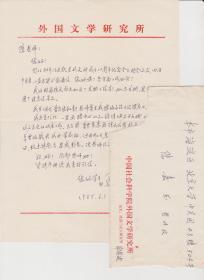 A0641陆嘉玉旧藏,中国艺术研究院当代文艺研究室主任,研究员郑恩波信札一通一页,附实寄封