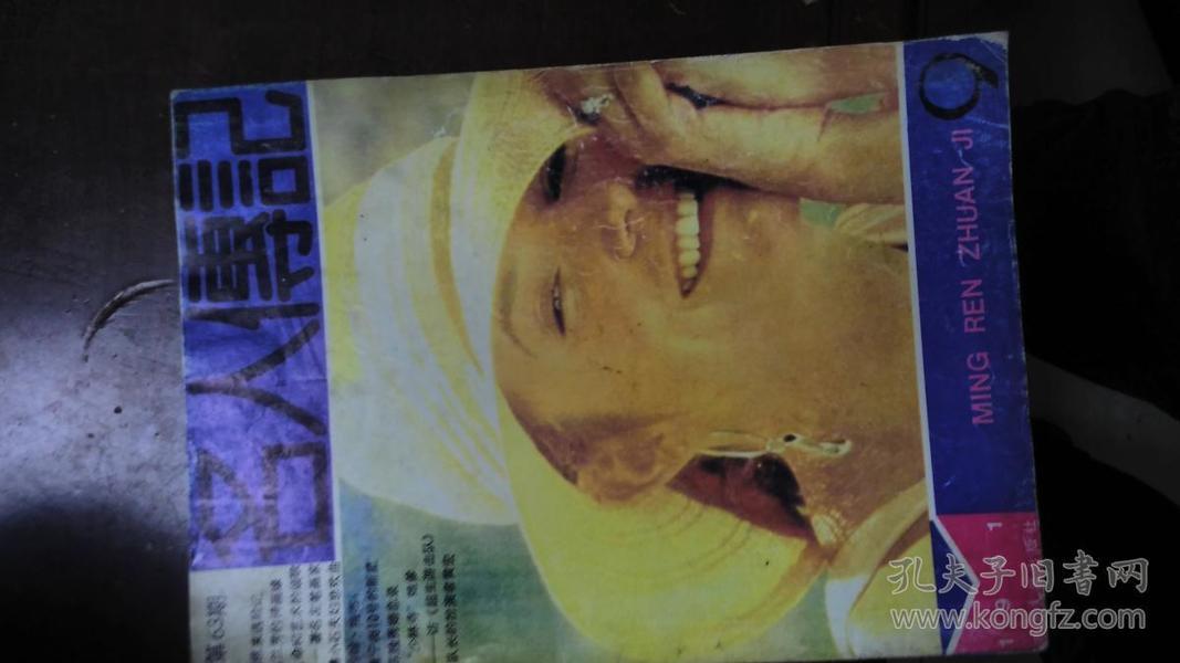 名人传记:1991年第9期