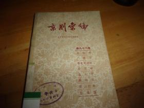 京剧汇编【第九十八集  】 ---1962年1版1印---馆藏书,品以图为准