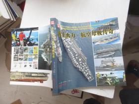 海上火力航空母舰传奇 正版