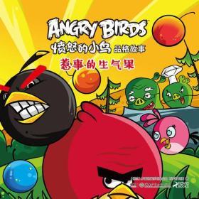 愤怒的小鸟品格故事·惹事的生气果