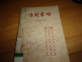 京剧汇编【第九十九集  】 ---1962年1版1印---馆藏书,品以图为准