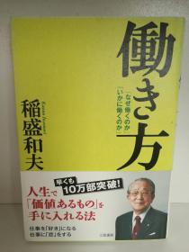 稻盛和夫 稲盛 和夫:働き方―「なぜ働くのか」「いかに働くのか」 日文原版书