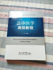 急诊医学高级教程(附光盘1张)