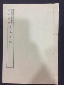 《古易音训》 艺文印书馆印行影印