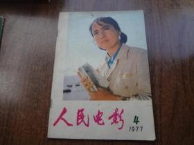 人民电影   77年第4期