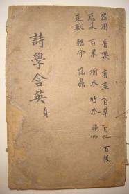 诗学含英(卷11-卷14,一册)60开,木刻