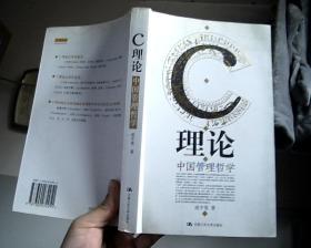 C理论 中国管理哲学