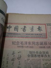 中国书画报 合订本93年