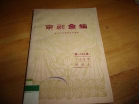 京剧汇编【第一0三集  】 ---1963年1版1印---馆藏书,品以图为准